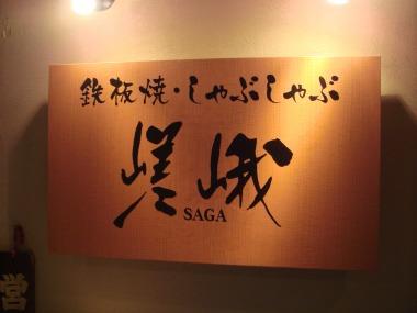 名古屋栄ランチ_DSC02586