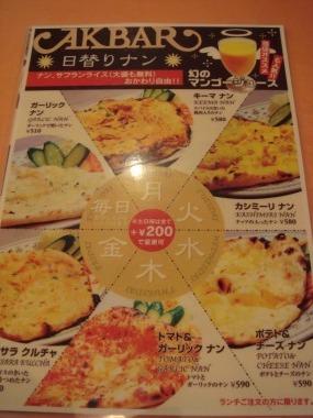 名古屋栄ランチ_DSC02720
