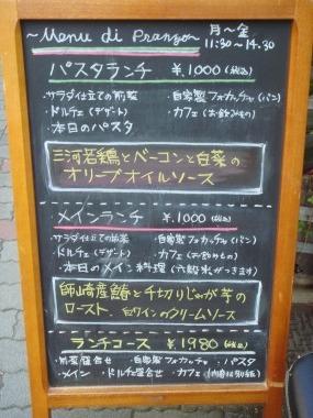 名古屋栄ランチ_DSC02808