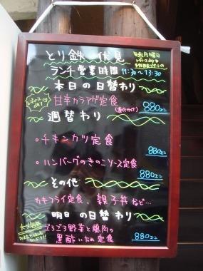 名古屋栄ランチ_DSC02754