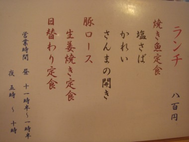名古屋栄ランチ_DSC02781