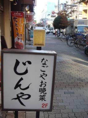 名古屋栄ランチ_DSC02789