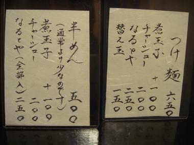 名古屋栄ランチ_DSC02792