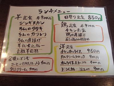 栄ランチ_DSC02052.jpg
