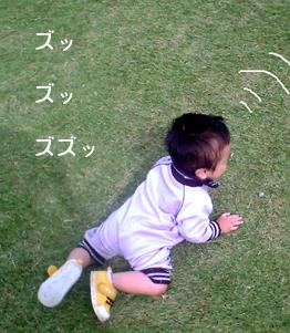 芝滑り(カズ偏