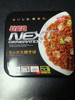 UFO NEXT