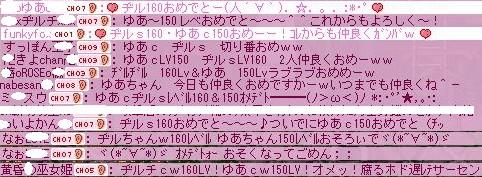 ヂルちゃん160ゆあちゃん150