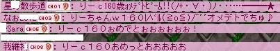 りーちゃん160レベル