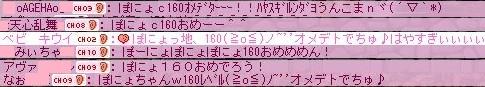 ぽにょちゃん160レベル
