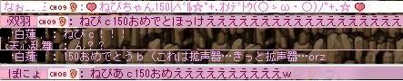 ねぴちゃん150レベル