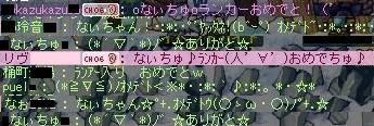 なぃちゃんランカー20