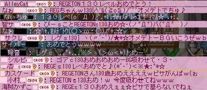 REGちゃん130レベル