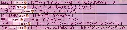 けちゃ190レベル