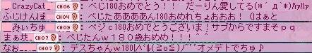 デスちゃん180レベル113