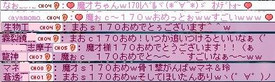 魔オちゃん170レベル