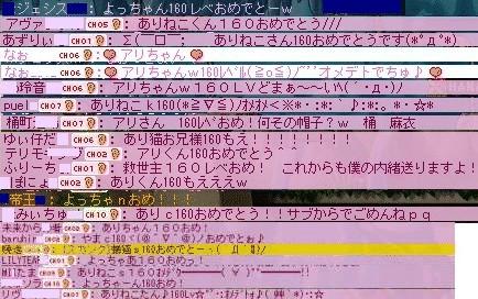 アリちゃん160レベル