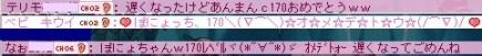 ぽにょちゃん170レベル