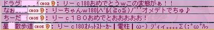 りーちゃん180レベル