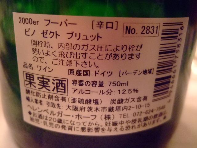 フーバーワイン 033