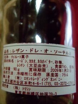 フーバーワイン 004
