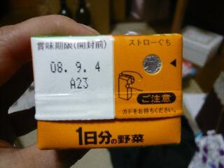 11.16賞味期限