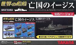世界の艦船 亡国のイージス 仙石バージョン BOX