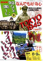 なんでも好奇心 2005年8-9月 (2005)