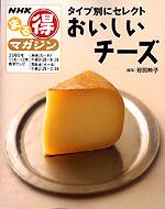タイプ別にセレクトおいしいチーズ