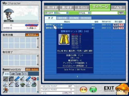 STR12 黄マン トレド