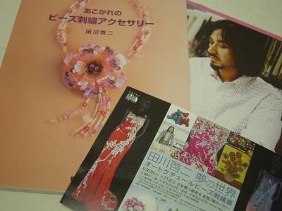 田川啓二ビーズ展2008