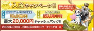 MJ20000円