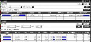 EMCOM TRADE入金取引
