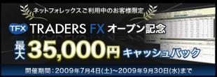 トレーダーズFX