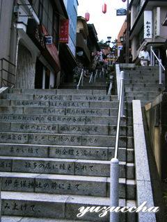 伊香保の石段街