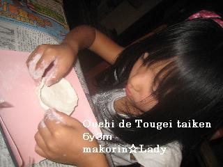 tougei1_20090923222642.jpg