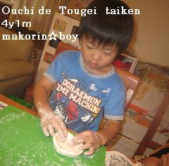 tougei2_20090923222642.jpg