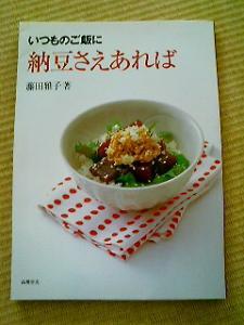 納豆・・・・・・・・・((* ・・*)(*・・* ) スキスキィ