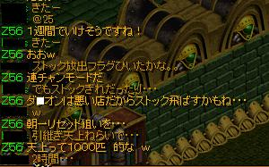 RedStone 08.10.28[00]