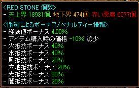RedStone 08.11.26[01]