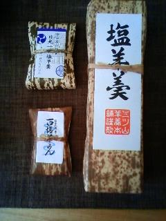 080925shioyoukan001.jpg