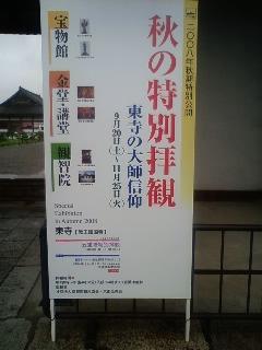 080929_kyoto3.jpg
