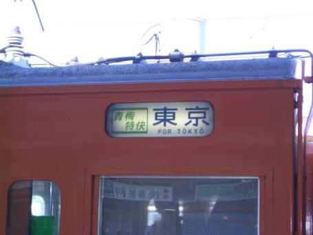 青梅特快「東京」