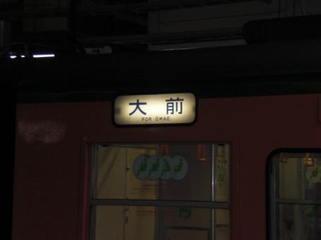115系吾妻線「大前」