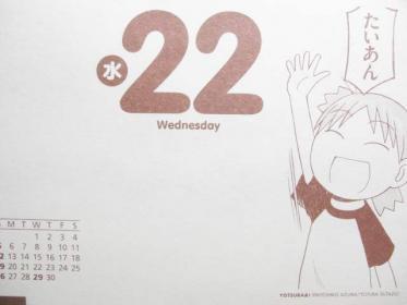 【よつばとひめくり2009】4月22日