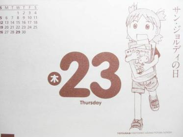 【よつばとひめくり2009】4月23日