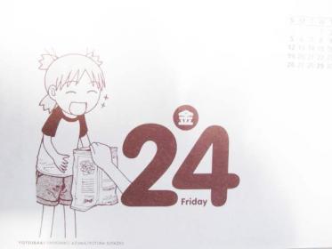 【よつばとひめくり2009】4月24日