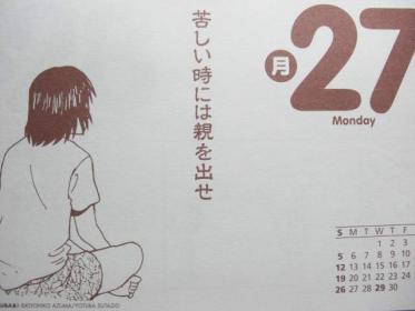 【よつばとひめくり2009】4月27日