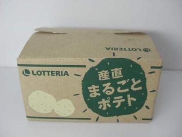 【ロッテリア】産直まるごとポテト