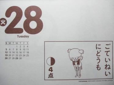 【よつばとひめくり2009】4月28日