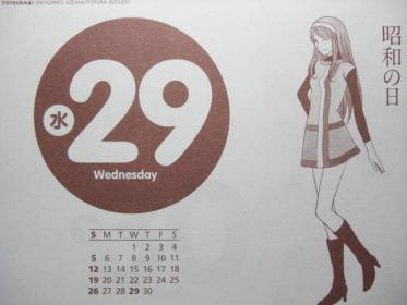 【よつばとひめくり2009】4月29日
